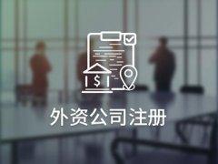 注册外资公司需要什么要求?